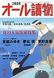 オール讀物 2011年 07月号 [雑誌]