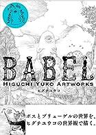 BABEL Higuchi Yuko Artworks: 通常版