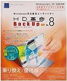 HD革命/BackUp Ver.8 Pro 乗り換え/優待版