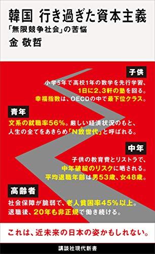 [画像:韓国 行き過ぎた資本主義 「無限競争社会」の苦悩 (講談社現代新書)]