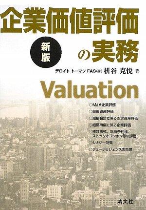 企業価値評価の実務の詳細を見る