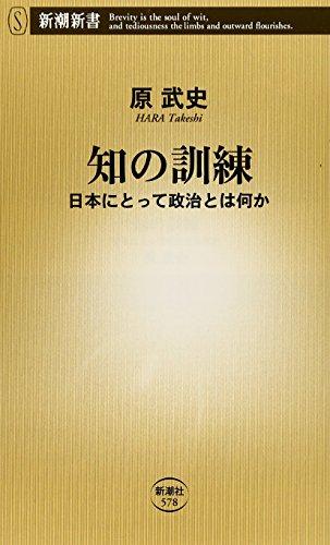 知の訓練 日本にとって政治とは何か (新潮新書)の詳細を見る