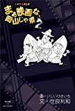 まぁ映画な、岡山じゃ県〈2〉—シネマ珍風土記