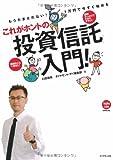 もうだまされない!1万円で今すぐ始める これがホントの「投資信託」入門!
