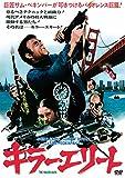 キラー・エリート[DVD]