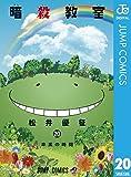 暗殺教室20(ジャンプコミックスDIGITAL)