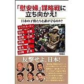 「慰安婦」謀略戦に立ち向かえ!―日本の子供たちを誰が守るのか?