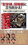「慰安婦」謀略戦に立ち向かえ!—日本の子供たちを誰が守るのか?