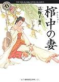 棺中の妻 (角川ホラー文庫)