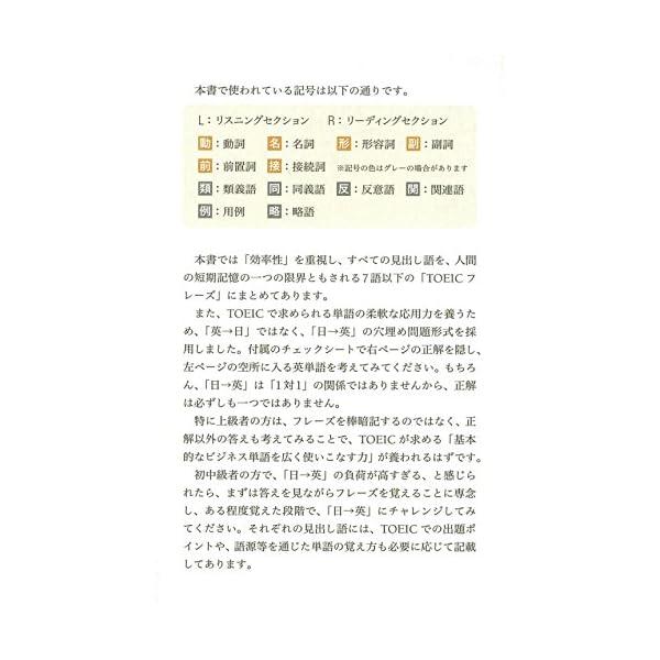 TOEIC L & R TEST 出る単特急 ...の紹介画像8