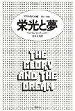 栄光と夢 3―アメリカ現代史 1951~1960