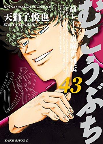 むこうぶち 高レート裏麻雀列伝(43) (近代麻雀コミックス)