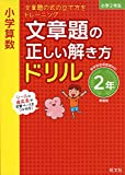 小学算数 文章題の正しい解き方ドリル 2年 新装版 (小学正しいドリル)