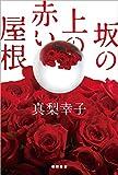 坂の上の赤い屋根 (文芸書)