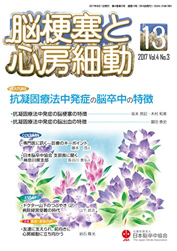脳梗塞と心房細動 Vol.4 No.3 抗凝固療法中発症の脳卒中の特徴 発売日
