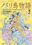 バリ島物語(5)-神秘の島の王国、その壮麗なる愛と死 (アクションコミックス)