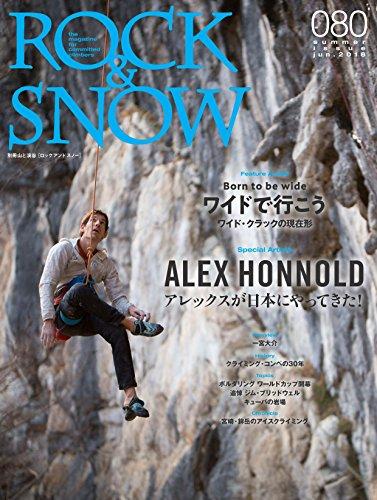 ROCK&SNOW 080「アレックス・オノルドが日本にやって来た! 」「ワイド・クラックの世界」「追悼 ジム・ブリッドウェル」「ボルダリング ワールドカップ開幕」