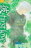 「彼」first love 4 (フラワーコミックス)