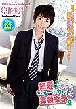 短髪ショートカットの男装女子 相原翼 [DVD]