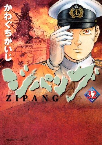 ジパング(32) (モーニングコミックス)