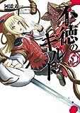 不徳のギルド 5巻 (デジタル版ガンガンコミックス)