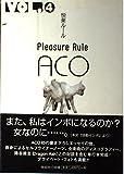 悦楽ルール (VOL.)