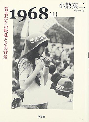 1968〈上〉若者たちの叛乱とその背景の詳細を見る