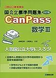 国公立標準問題集CanPass数学3 (駿台受験シリーズ)