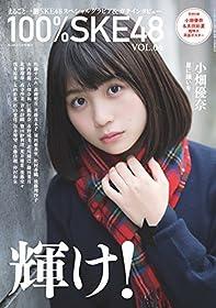 BUBKA 2018年1月号増刊 100%SKE48 Vol.4
