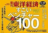 週刊東洋経済 2019年8/24号 [雑誌](マネー殺到!  すごいベンチャー100) 画像