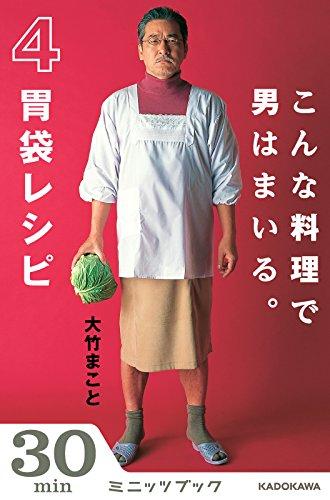 こんな料理で男はまいる。 4胃袋レシピ<こんな料理で男はまいる。> (カドカワ・ミニッツブック)