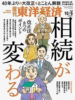 週刊東洋経済 2018年10月06日号, manga, download, free