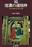信濃の道祖神〈続〉―塞の神と自然石神 (1974年)