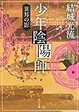 少年陰陽師   異邦の影   (角川文庫)