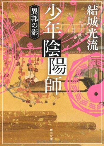 少年陰陽師 異邦の影 (角川文庫)の詳細を見る