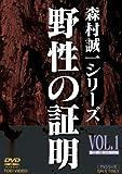 野性の証明 VOL.1 [DVD]