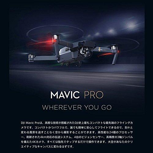 【国内正規品】DJI ドローン Mavic Pro 時速64km 4K 衝突回避システム CP.PT.000503