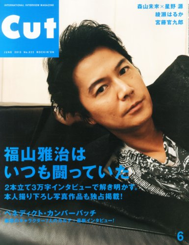 Cut (カット) 2013年 06月号 [雑誌] [雑誌] / ロッキング・オン (刊)