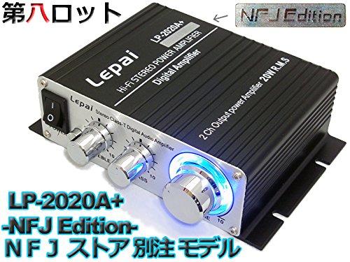 第八ロット!小型デジタルアンプ 『Lepai LP-2020A+@NFJストア別注モデル』 ※本体のみ/電源別売り※ Tripath TA2020搭載/トーンコントロールorダイレクト2WAY切替機能付き