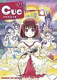 Cue(1) (サンデーGXコミックス)