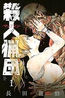 [長田龍伯] 殺人猟団 -マッドメン- 第01巻
