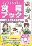 たよりになるね!食育ブック〈5〉1年間の食育編―文例つきイラストカット・素材集 (単行本)(CD-ROM付)