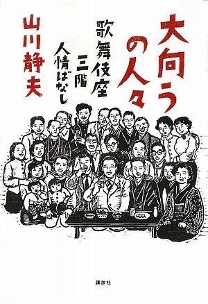 大向うの人々 歌舞伎座三階人情ばなし(講談社)