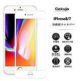 Cakuja iPhone 8/7 ガラスフィルム 全面 [3D Touch対応/ 硬度9H / 飛散防止/高透過率](ホワイト)