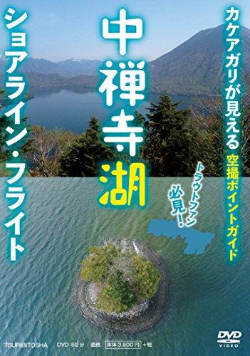 中禅寺湖ショアライン・フライト (カケアガリが見える空撮ポイントガイド)