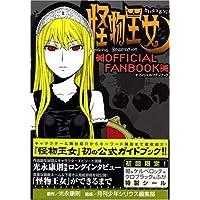 怪物王女 OFFICIAL FANBOOK (KCデラックス)