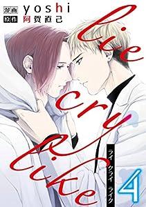 lie cry like 4巻 表紙画像