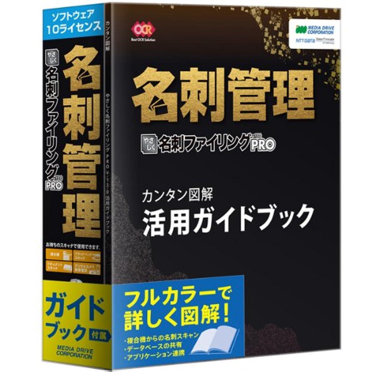 スクラップブックオペラレジやさしく名刺ファイリング PRO v.13.0 活用ガイドブック付 10ライセンス
