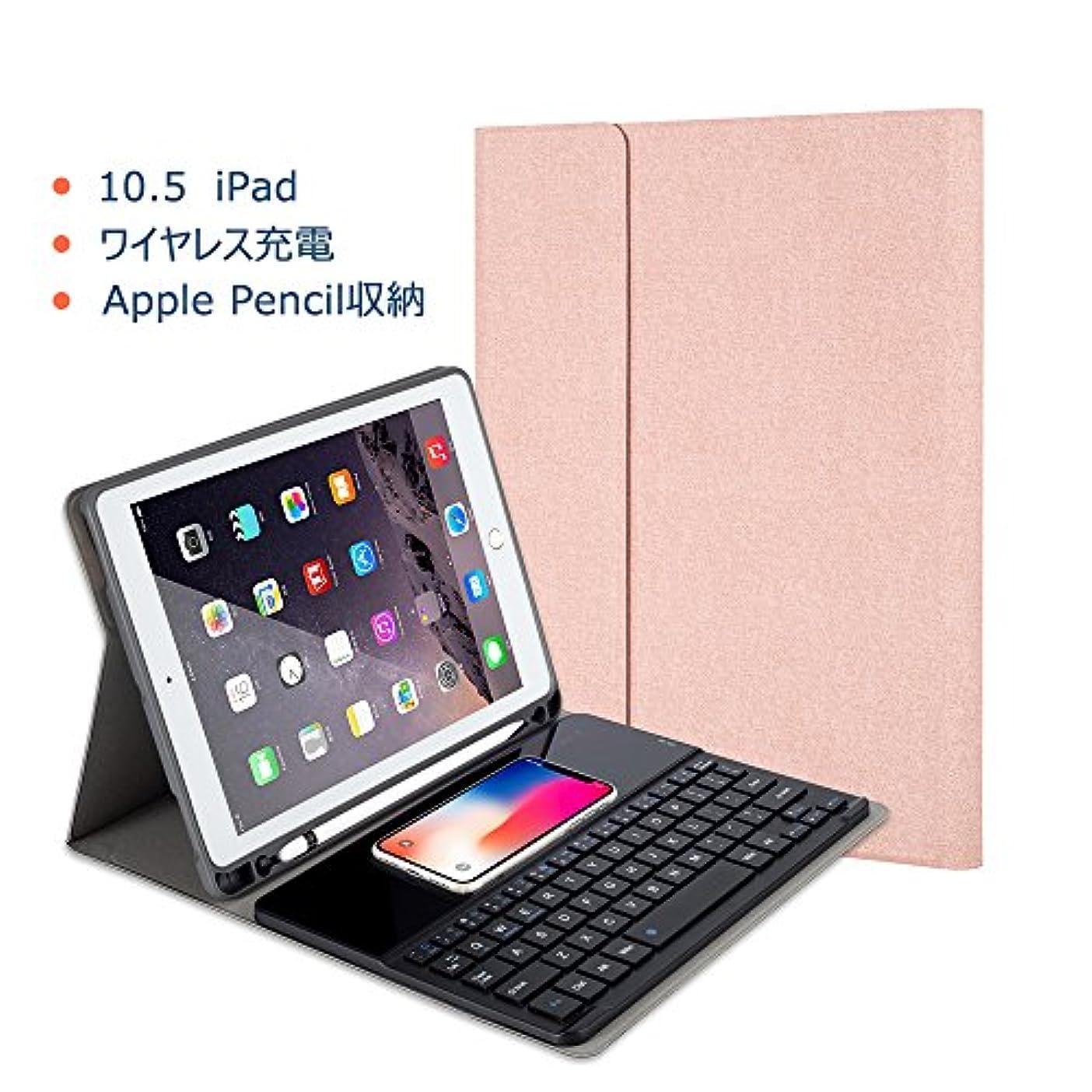 ゴシップ自伝情熱iPad Pro 10.5 キーボード ケース ワイヤレス充電 Apple Pencil収納 10.5ワイヤレスキーボード付きケース 分離式カバー(ゴールド)