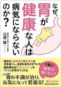 胃のガスのための家庭薬